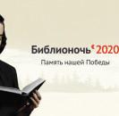 В Мечетлинском районе  ежегодная всероссийская социально-культурная акция «Библионочь-2020» впервые прошла в онлайн-формате
