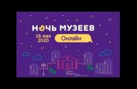 В Мечетлинском районе прошла Всероссийская акция «Ночь музеев-2020».