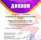 12 июня, в День России были объявлены итоги  Всероссийского конкурса вокального искусства «Голос поколений».