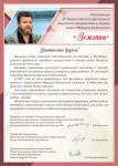 privetstvennoe-pismo-uchastnikam-festivalja-zemljaki-2020_page-0001.jpg