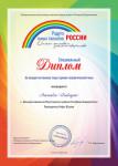 spec-diplom-fond-evdokimova-raduga-za-luchshuju-postanovku-tanca-geroiko-patrioticheskoj-temy__2_page-0001.jpg