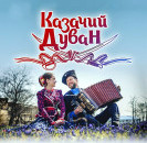В Дуванском районе завершился первый открытый онлайн-фестиваль казачьей культуры «Казачий Дуван».