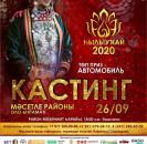 26 сентября в районном Доме культуры состоится кастинг Всероссийского конкурса башкирских красавиц «Һылыуҡай-2020».