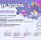 С 20-29 ноября 2020г. учащиеся Детской школы искусств принял участие в заочном тематическом конкурсе, посвященном Дню матери  «Мир добра».