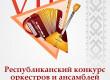 Подведены итоги Республиканского конкурса оркестров и ансамблей народных инструментов.