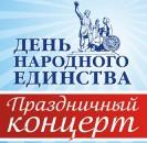 """Приглашаем на концерт, посвящённый Дню Народного Единства """"Мы вместе"""""""