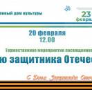 20 февраля во районном  Доме культуры   состоится большой праздничный концерт «О подвигах! О доблести! О славе!», посвящённый Дню защитника отечества.