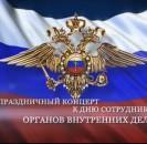 Праздничный концерт к Дню сотрудника ОРГАНОВ ВНУТРЕННИХ ДЕЛ