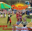 Уже на этой неделе на сабантуйной поляне с.Большеустьикинское состоится одно из самых главных летних событий - народный праздник Сабантуй!