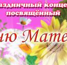Приглашаем всех женщин и матерей  на праздник День матери