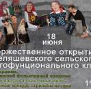 18 июня состоится торжественное открытие Теляшевского многофункционального сельского клуба.