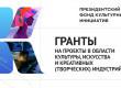 Культурные инициативы из Мечетлинкого района выиграли президентские гранты на 950 тысяч рублей.