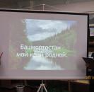 В читальном зале Центральной районной библиотеки ко дню Республики Башкортостан был организован краеведческий час «Башкортостан мой край родной».