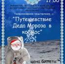 """Приглашаем на театрализованное представление """"Путешествие Деда мороза в космос"""""""