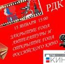 Приглашаем на торжественное закрытие Года Литературы и открытие Года Российского кино