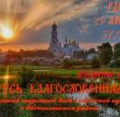Приглашаем Вас на праздничный концерт «Русь Благословенная»