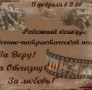 Приглашаем на районный конкурс военно-патриотической песни