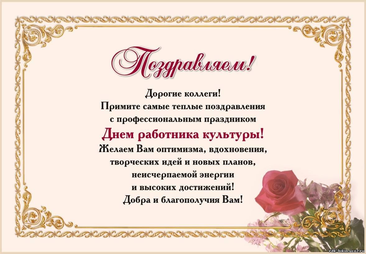 День работника культуры в прозе поздравление