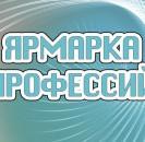 """Ярмарка профессий"" для молодежи"