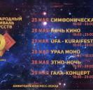 "Программа международного фестиваля искусств ""Сердце Евразии"""