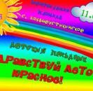 """Праздник """"Здравствуй, лето красное!"""", посвященный Международному дню защиты детей."""