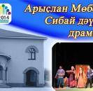 В Мечетлинском районе пройдут гастроли Сибайского башкирского театра