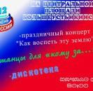12 июня в с. Большеустьикинское состоится праздничное мероприятие «Как воспеть эту Зем- лю...», посвящённое Дню России.