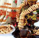 """Приглашаем всех на """"Праздник самовара"""" , который пройдет 29 июня в Алегазоском сельском клубе"""