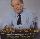 Уважаемые Мечетлинцы! Приглашаем вас на торжества, посвященные 75-летнему юбилею Заслуженного деятеля РСФСР Рифката Исрафилова!