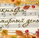 С международным Днем музыки вас, друзья!