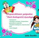 Приглашаем на торжественное закрытие дней татарской культуры в Мечетлинском районе