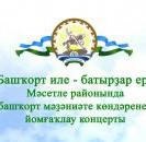 Приглашаем на заключительный концерт Дней башкирской культуры в Мечетлинском районе.