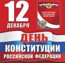 Поздравление главы Администрации района с Днем Конституции