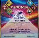 В Уфе состоялся гала-концерт телевизионного конкурса исполнителей башкирского танца «Баик».