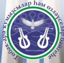 16-17 марта в г. Уфе проводится Республиканский семинар для солистов и ансамблей кубызистов и исполнителей горлового пения.