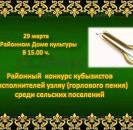 29 марта  - районный конкурс кубызистов и исполнителей узляу (горлового пения)
