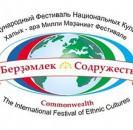 С 07 по 11 июня 2017 года в Башкортостане состоится настоящий праздник мира, добра и дружбы - Международный фестиваль национальных культур «Берҙәмлек».