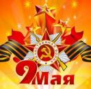 По традиции 9 мая пройдут праздничные мероприятия