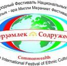 9 июня 2017 года в Мечетлинском районе пройдут международный фестиваль национальных культур, «Бердэмлек» (Содружество»), республиканский конкурс национального костюма «Хумай» и народный праздник Сабантуй.