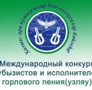 Мечетлинский район вновь примет Международный конкурс кубызистов и исполнителей узляу памяти Роберта Загретдинова.