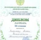 """Семейный ансамбль """"Батырзар"""" Хафизовых  - Лауреат конкурса по составлению шежере."""