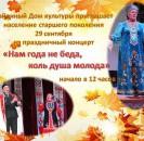Приглашаем на праздничный концерт для старшего поколения