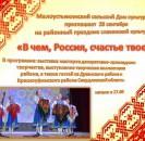 """Праздник славянской культуры """"В чем, Россия, счастье твое..."""""""