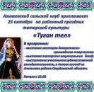 Азикеевский сельский клуб приглашает на День татарской культуры