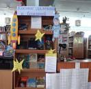 В День космонавтики 12 апреля для учащихся  лицея №1 в детской библиотеке провели игру-путешествие «Через тернии к звездам».