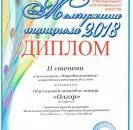 20 мая в киноконцертном зале ЦКиД г.Красноуфимска Свердловской области состоялся открытый конкурс хореографических коллективов «Жемчужина танцпола — 2018».