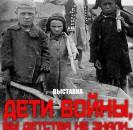 Историко-краеведческий музей района приглашает всех желающих посетить передвижную выставку «Дети войны, вы детства не знали»