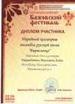 bavzhovskij-festival.jpeg