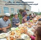 Организация  отдыха детей в культурно-досуговых учреждениях Мечетлинского района в июле месяце был  реализован через проект «Семейные ценности», который был разработан в рамках Годы семьи в Республике Башкортостан..