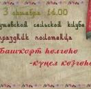 Приглашаем в Яушевский сельский клуб на районный праздник  полотенца   «Башkорт hoлгеhе-кyнел  козгеhе», посвященный Дню Республики